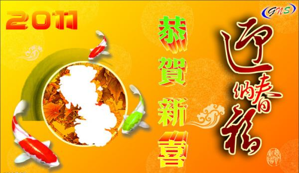 Global Netz Solution Wish Everyone Having A Great & Prosperity Rabbit Year !!!